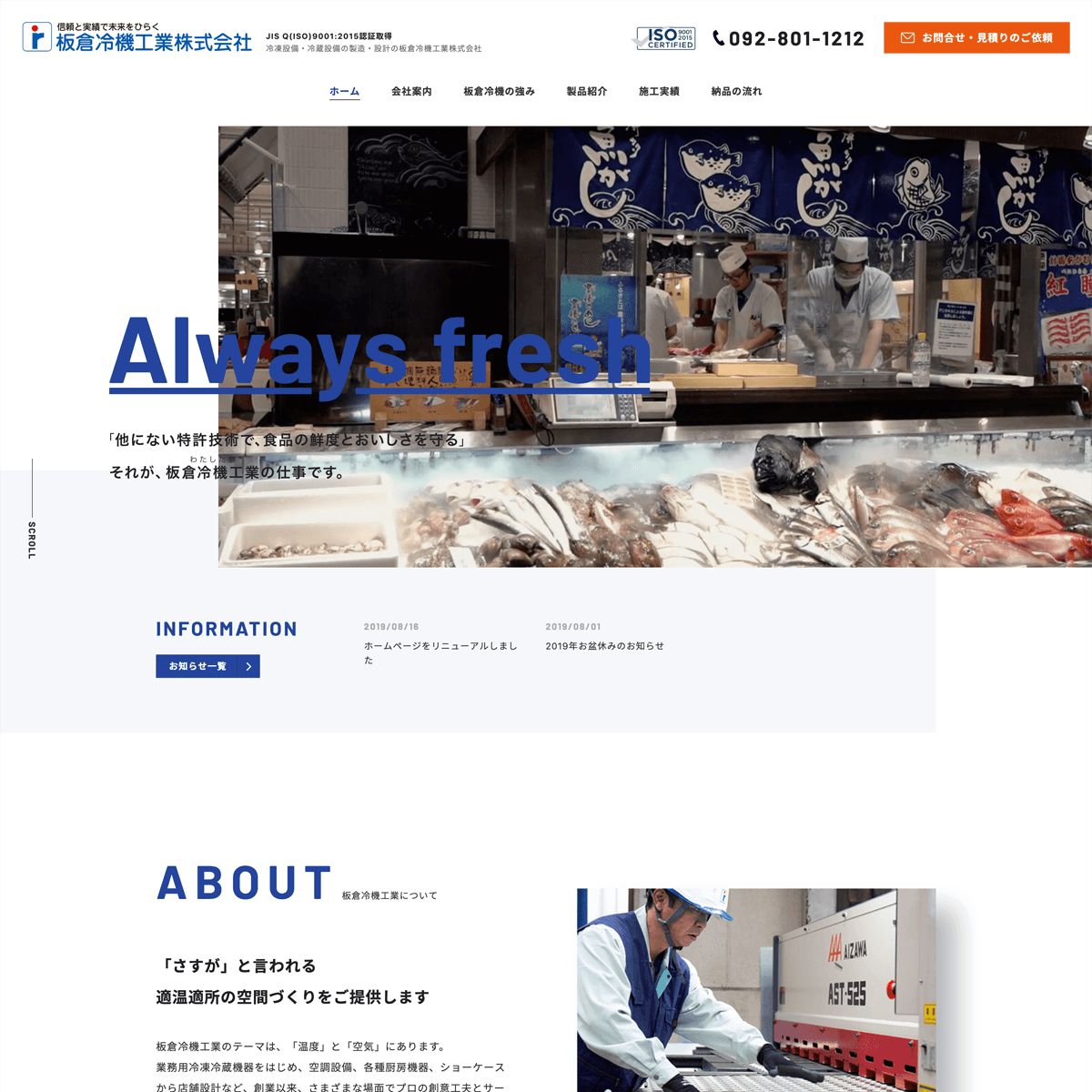 板倉冷機ホームページ